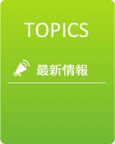 TOPICS 最新情報
